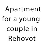 Apartment  for a young couple in Rehovot