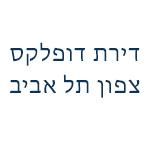 דירת דופלקס צפון תל אביב