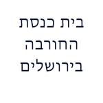 בית כנסת החורבה בירושלים