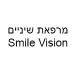 מרפאת שיניים Smile Vision