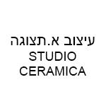 אולם תצוגה STUDIO CERAMICA