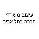 עיצוב משרדי חברה בתל אביב
