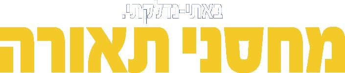 רשת התאורה המובילה בישראל - מחסני תאורה