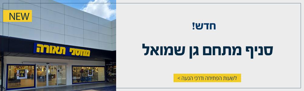 באנר סניף חדש בגן שמואל