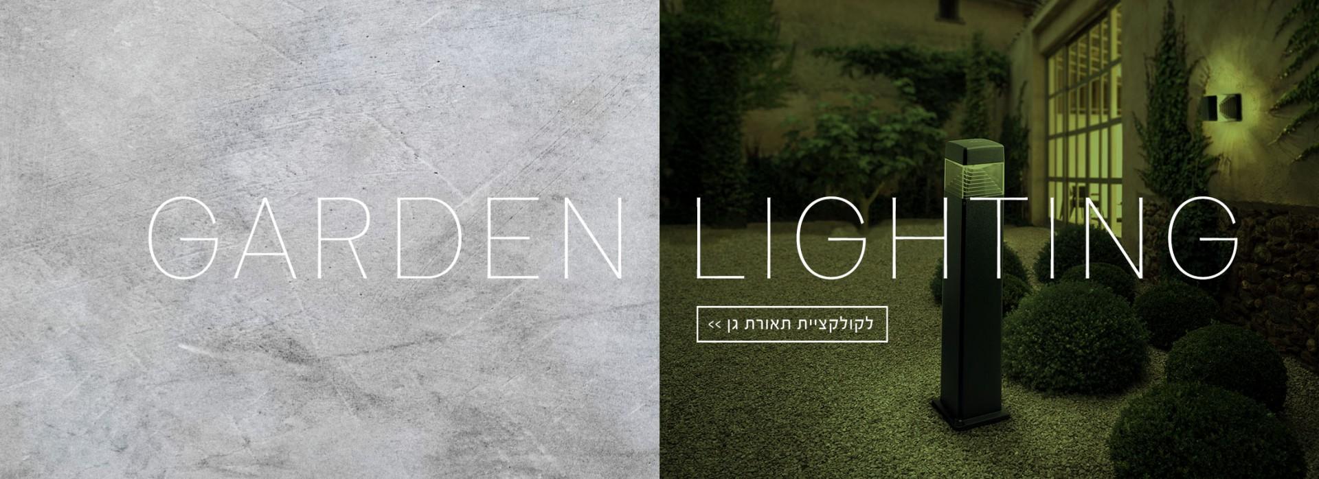 באנר תאורת חוץ עמודי תאורה