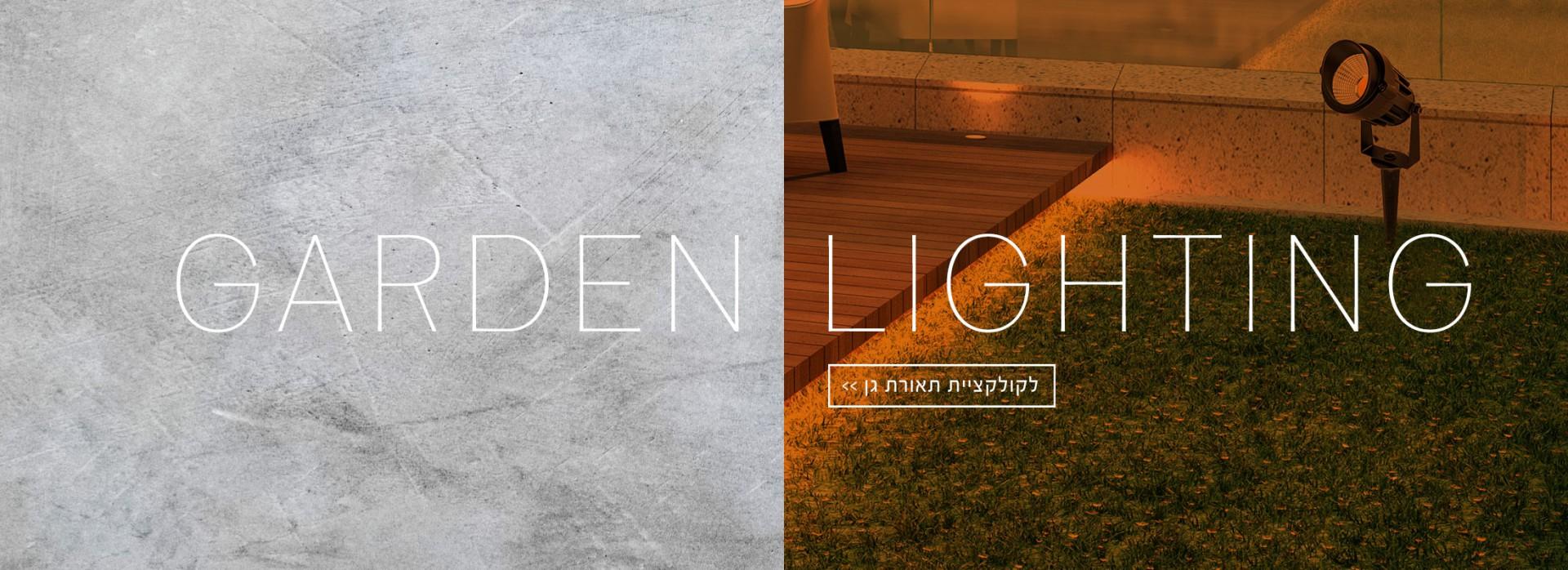 תאורת גן אווירה